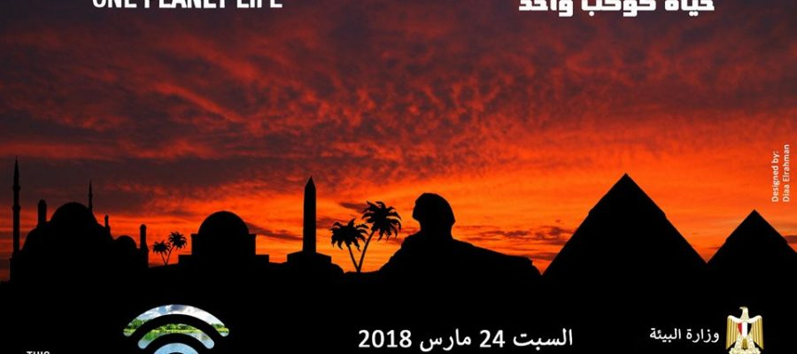 Egypt takes part in the Earth Hour