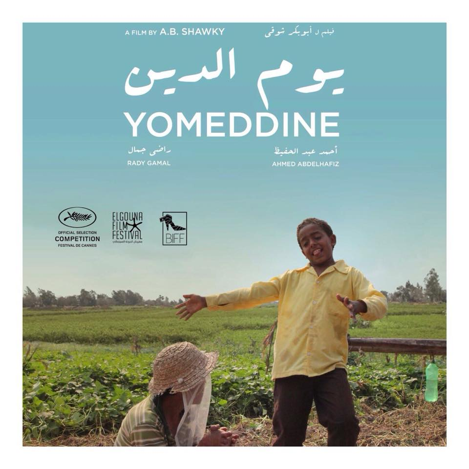 Second edition of Gouna Film Festival
