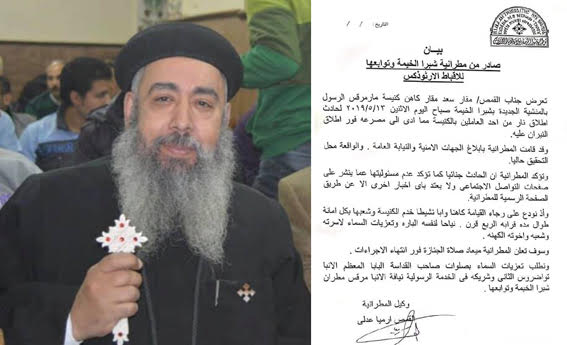 Priest in Shubral-Kheima killed by Copt church worker