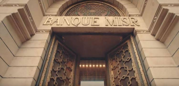 Banque Misr in a showcase
