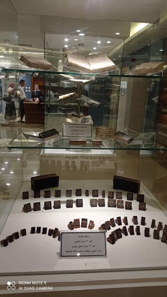 Alexandria University's stunning trove of cultural treasures