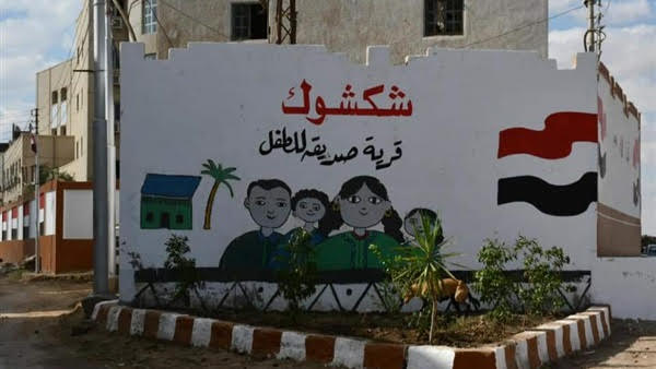 On Universal Children's Day, Egypt launches: First child-friendly village