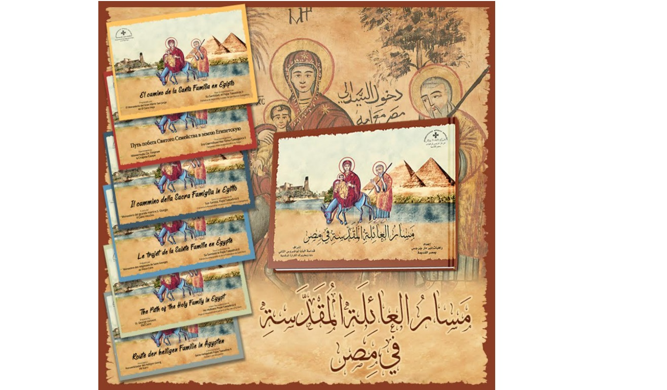Mar-GirgisConvent produces book and documentary on Holy Family in Egypt
